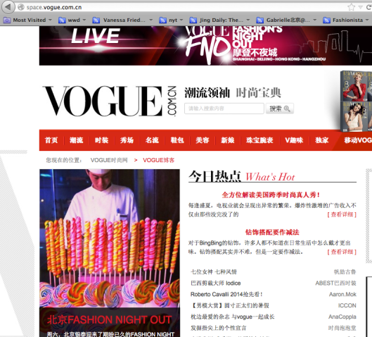 very proud. My Chinese Vogue blog in the #1 spot.